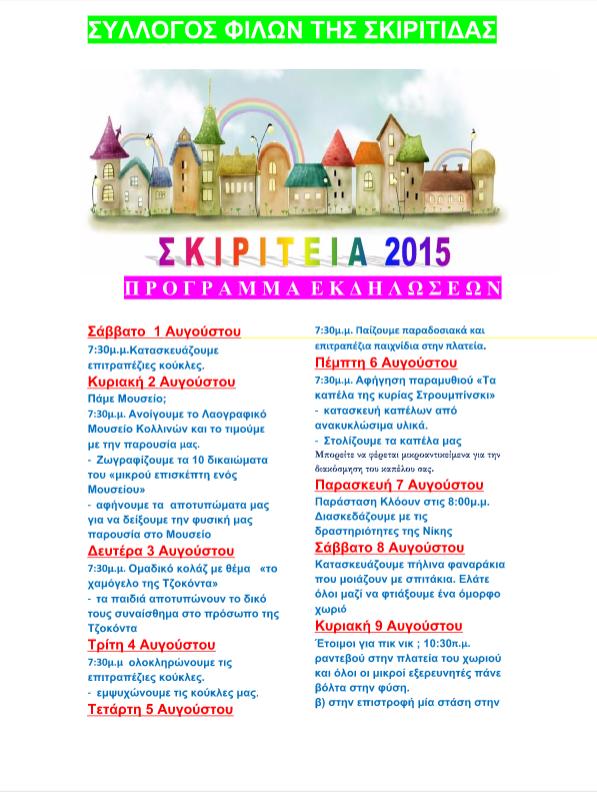 skiriteia1