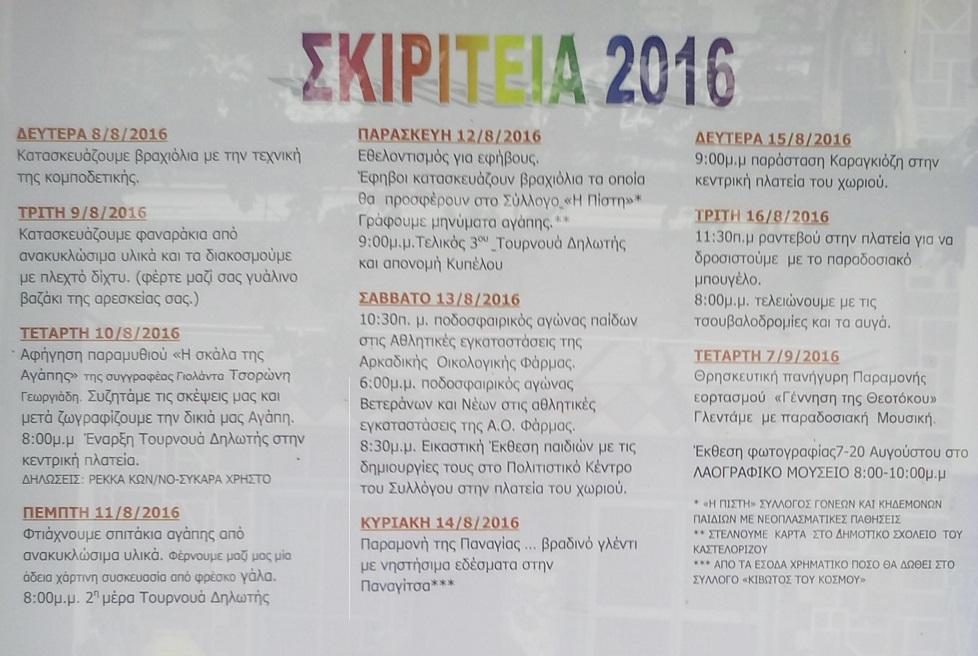 skiritia2016-40