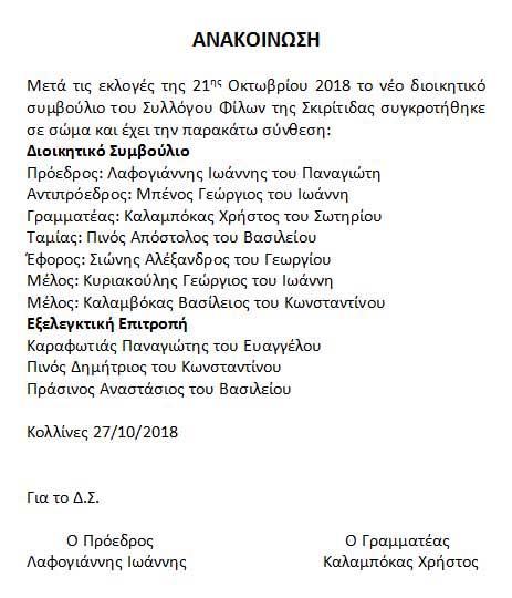 sygkrothsh2018